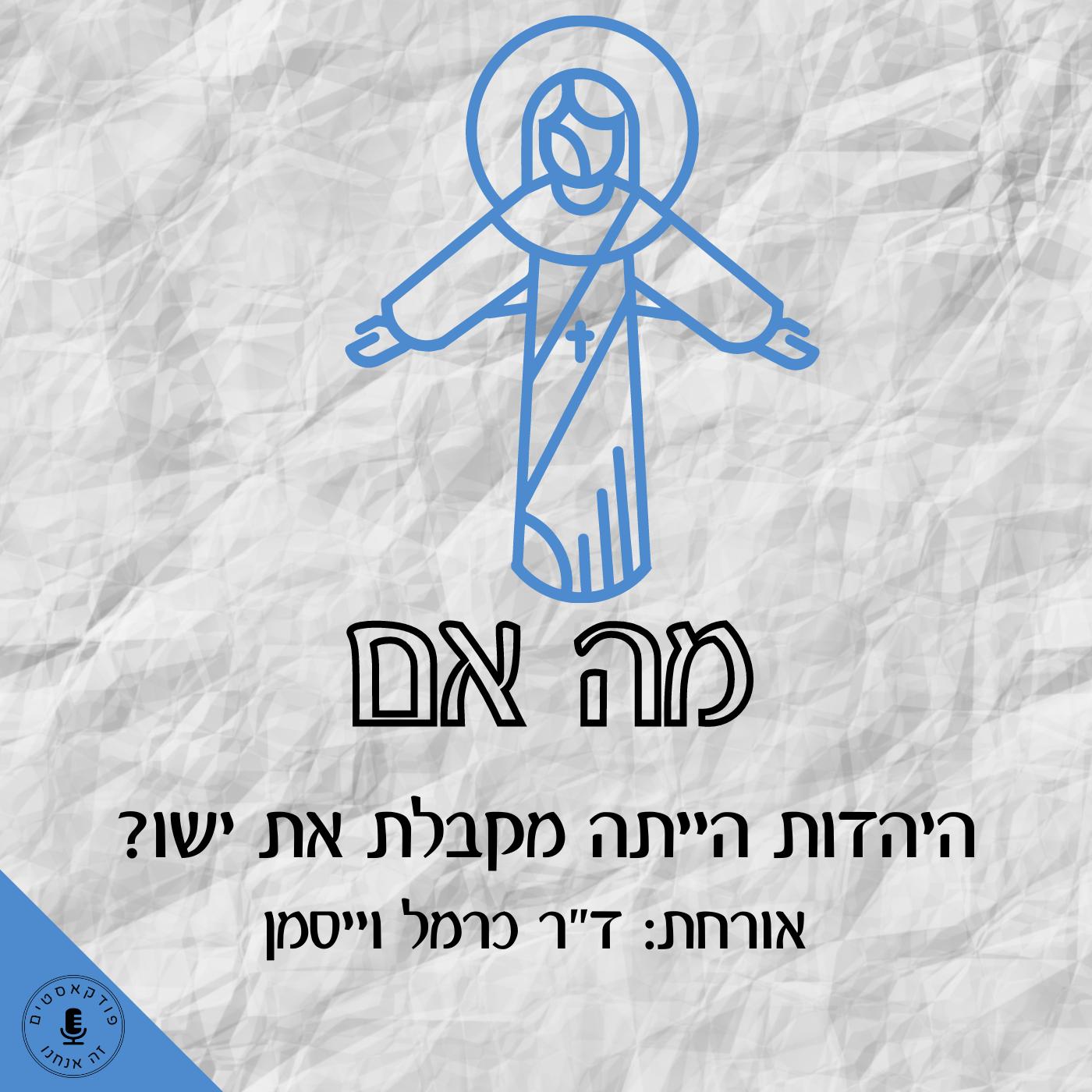 פרק 004 - מה אם היהדות הייתה מקבלת את ישו