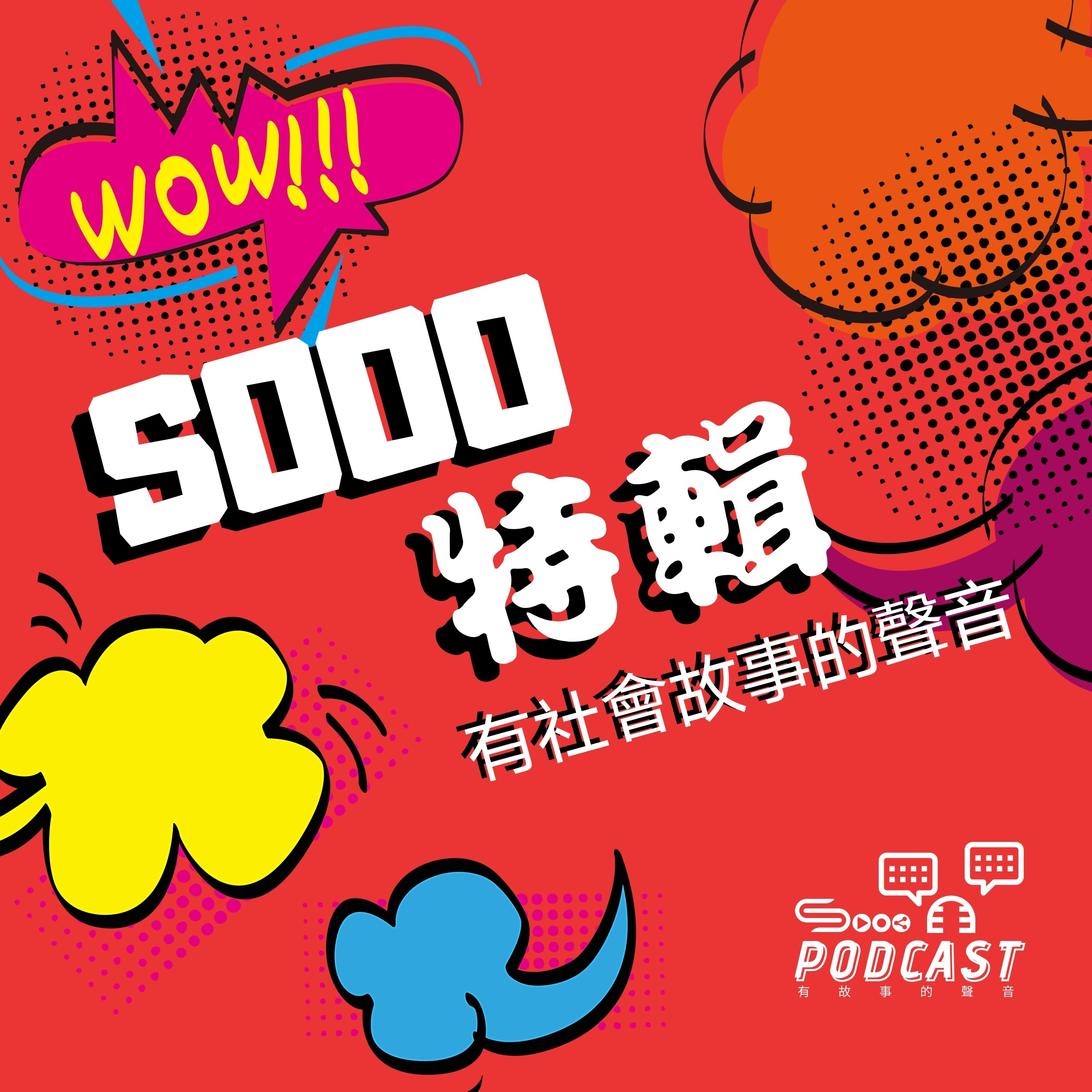 Artwork for podcast Sooo 特輯  社會故事的聲音