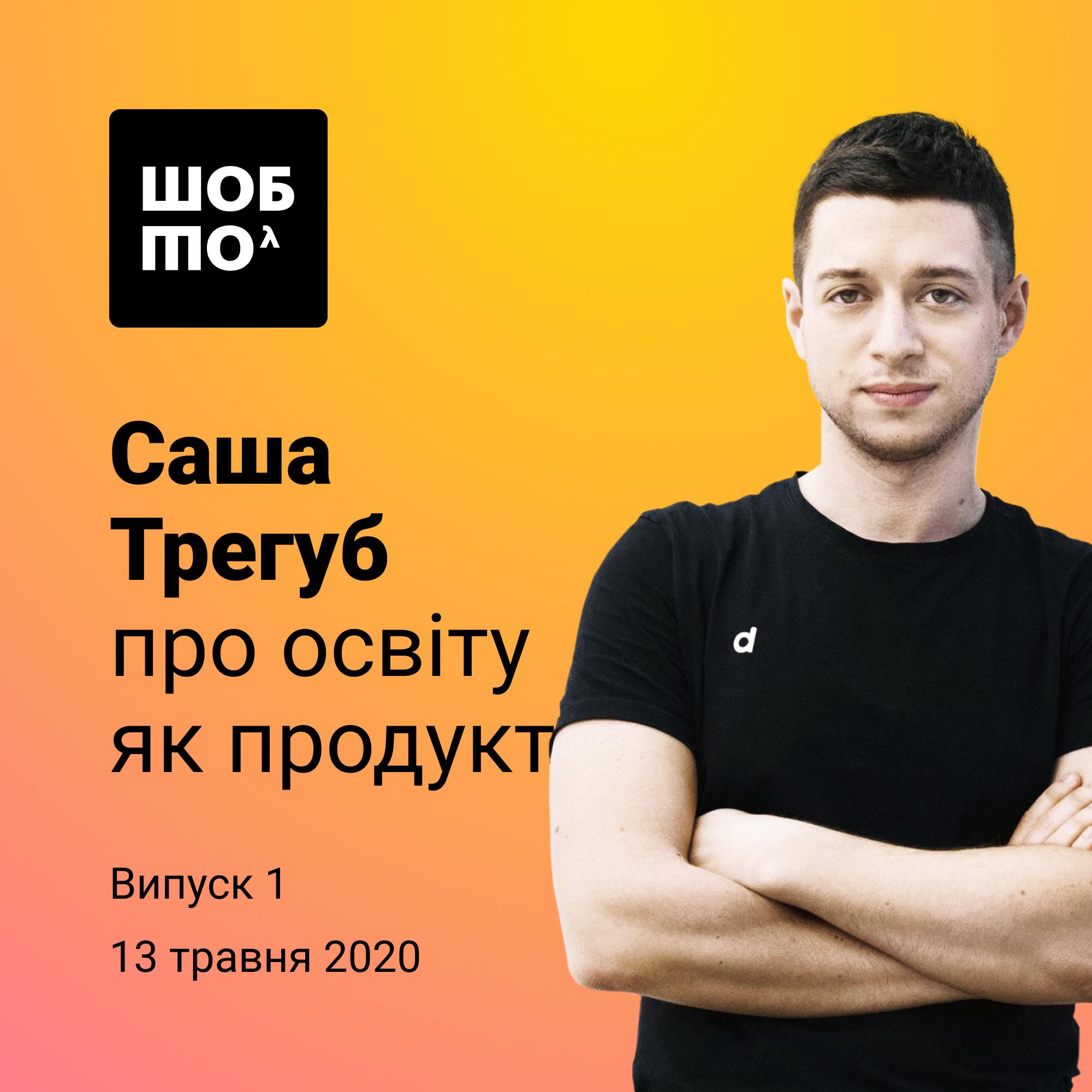 Artwork for podcast ШОБШОу