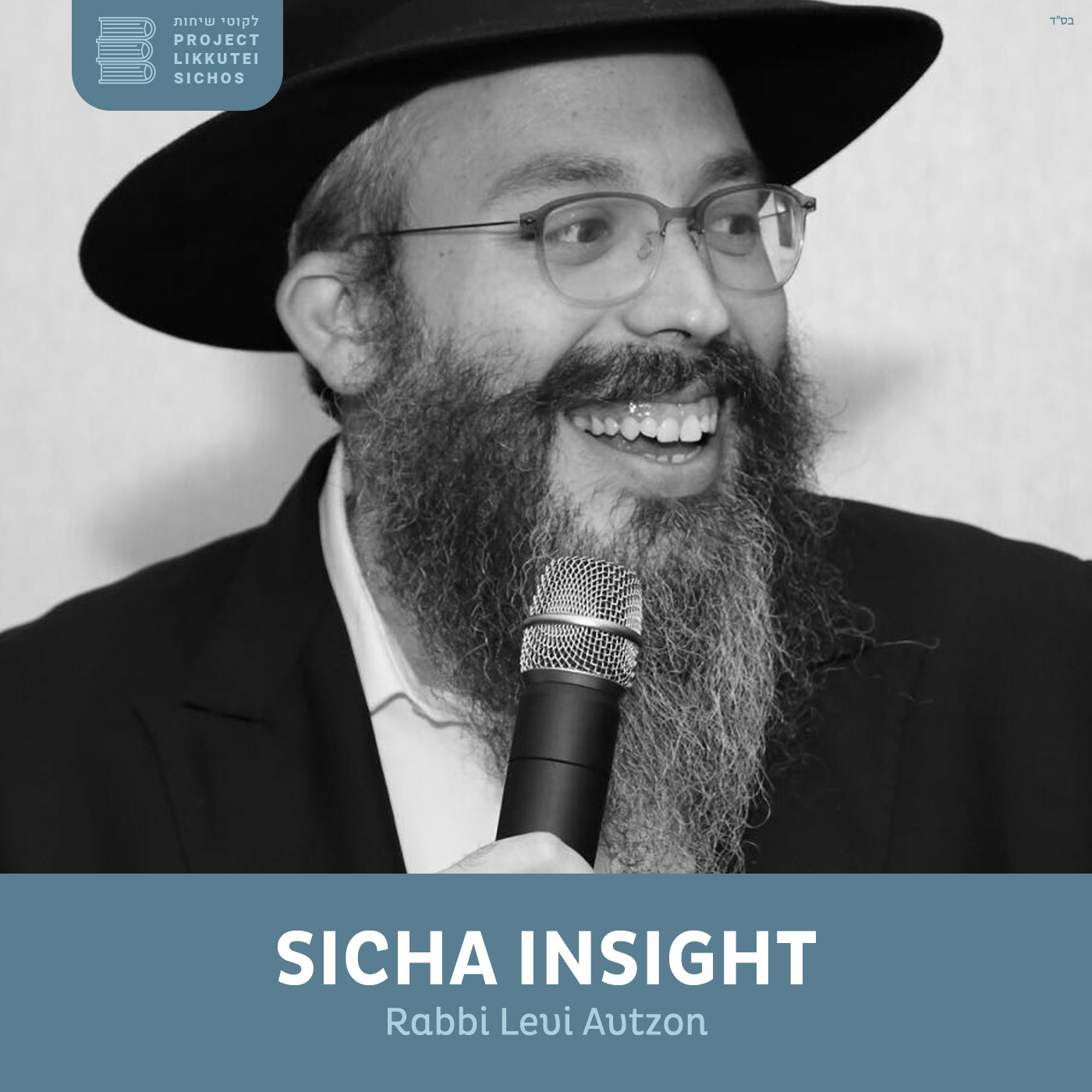 Artwork for podcast Mini Sermon, Rabbi Levi Avtzon
