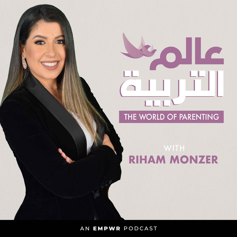 Artwork for podcast The World of Parenting with Riham عالم التربية مع ريهام