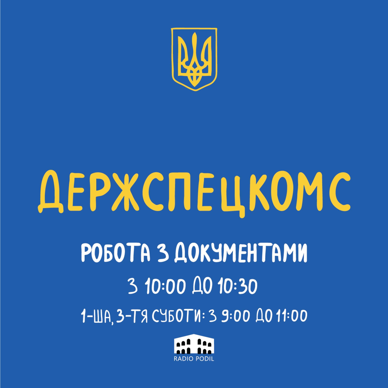 Artwork for podcast Держспецкомс: про державні комунікації