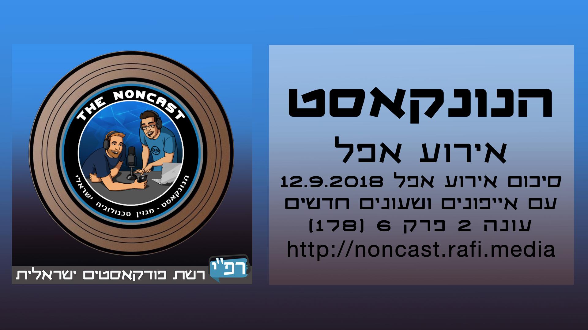 הנונקאסט – סיכום אירוע אפל ספטמבר 2018 – עונה 2 פרק 6