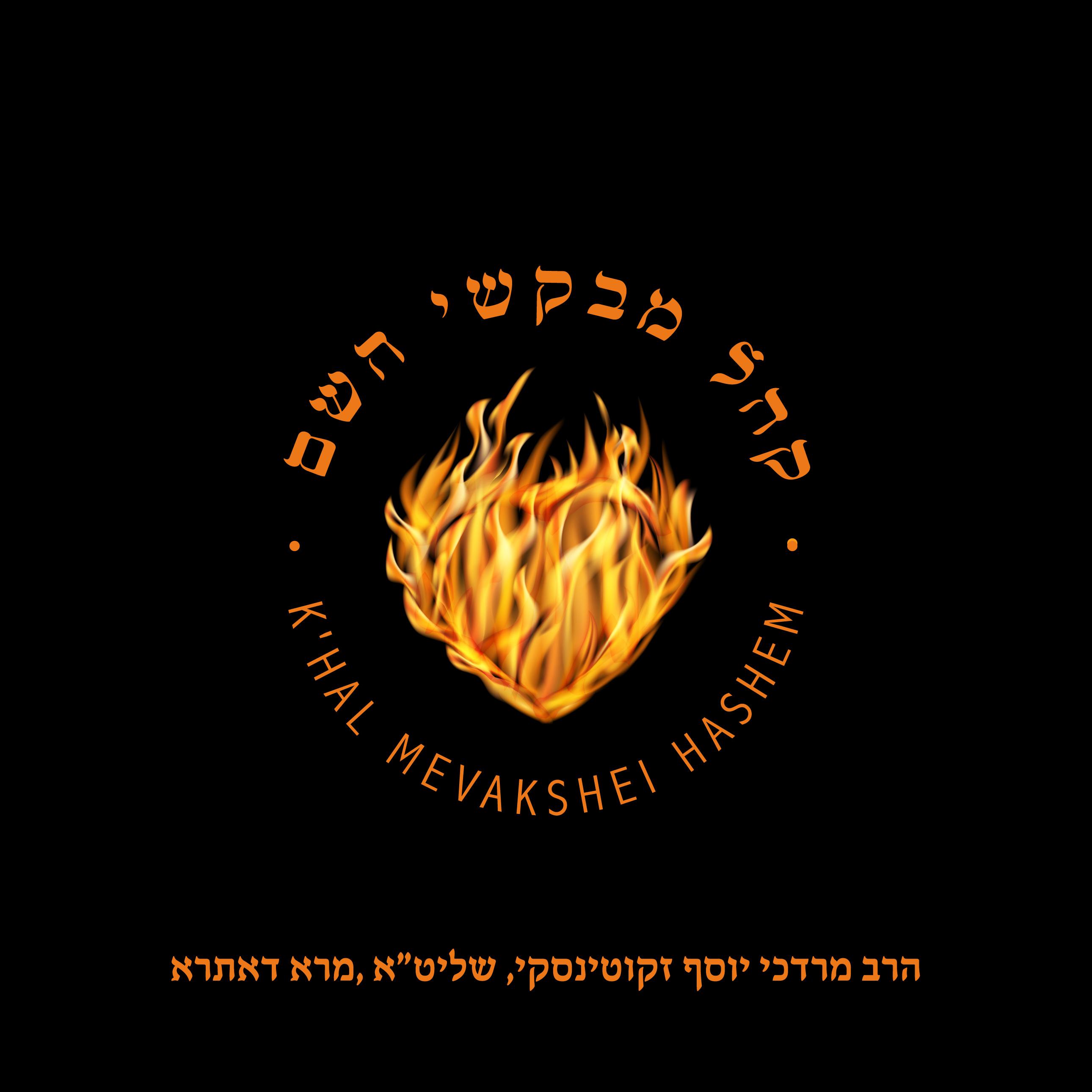 Artwork for podcast K'hal Mevakshei Hashem