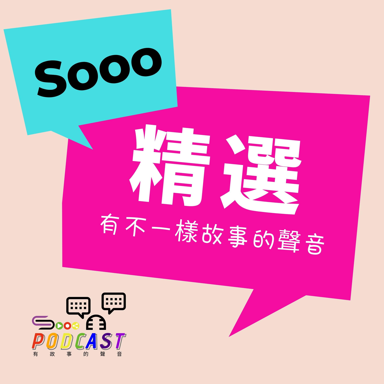 Artwork for podcast Sooo 精選 不一樣故事的聲音