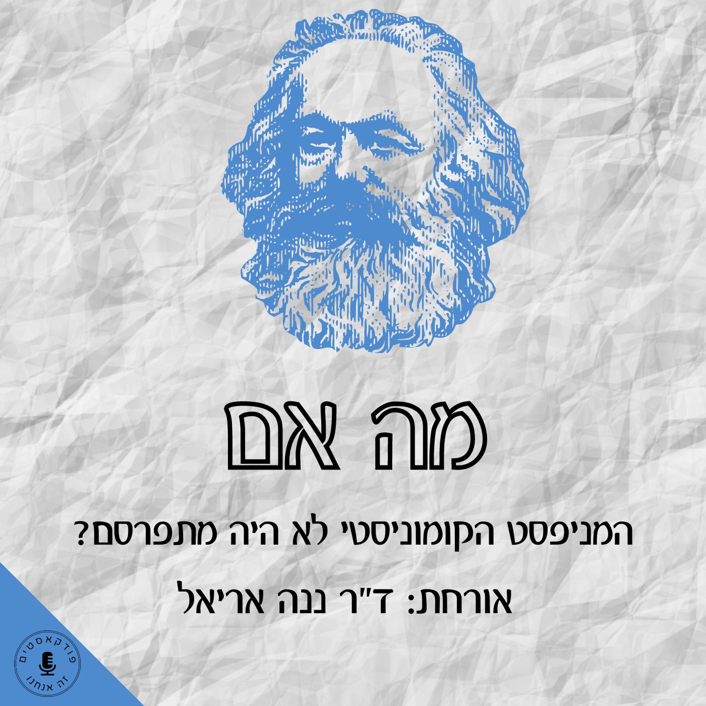 פרק 009 – מה אם המניפסט הקומוניסטי לא היה מתפרסם?