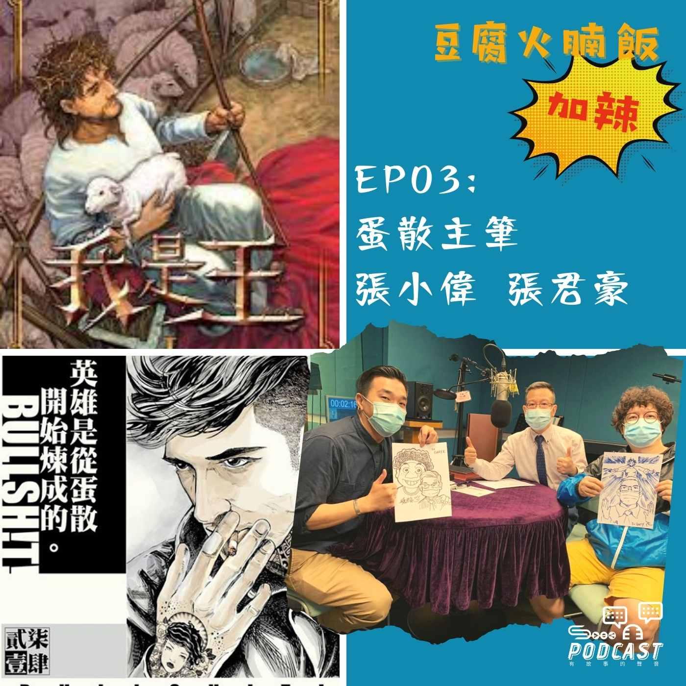 【港漫 Gary】EP03 豆腐火腩飯加辣 -《我是王》張文偉 《蛋散》張君豪
