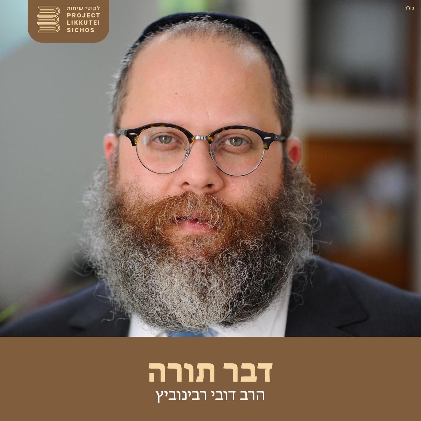 Artwork for podcast דבר תורה, הרב דובי רבינוביץ
