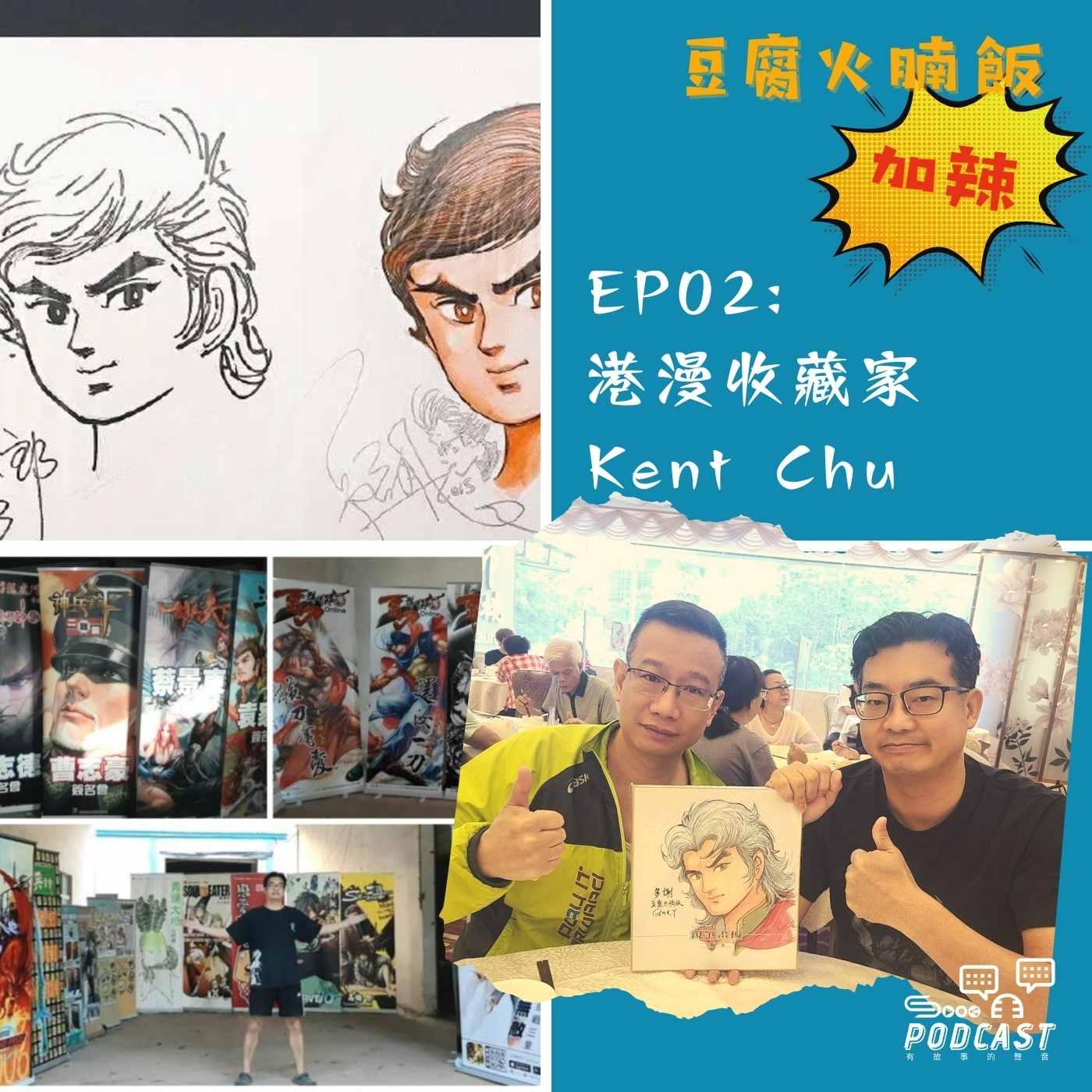 【港漫 Gary】EP02 豆腐火腩飯加辣 - 港漫收藏家 Kent Chu