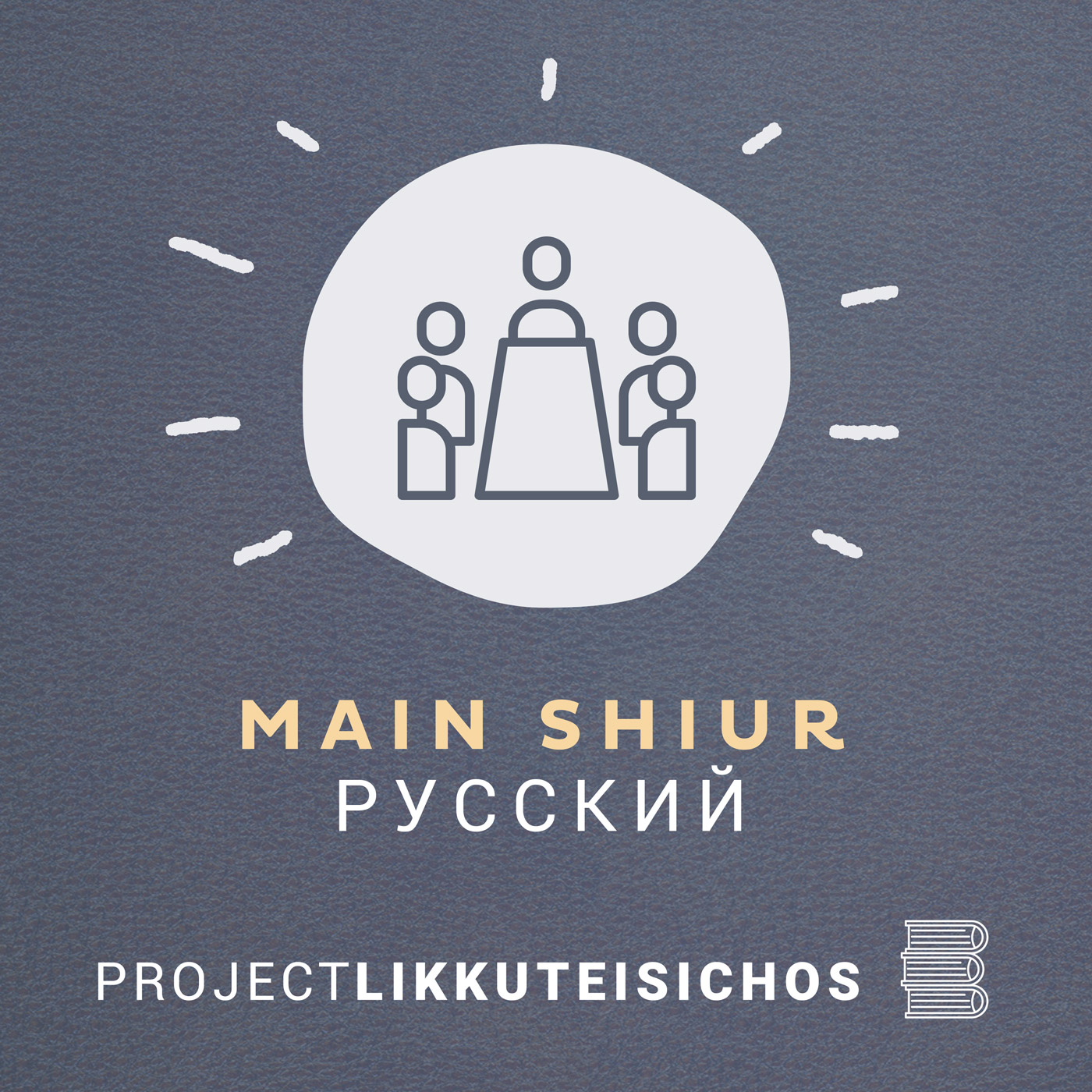 Artwork for podcast Sicha Russian