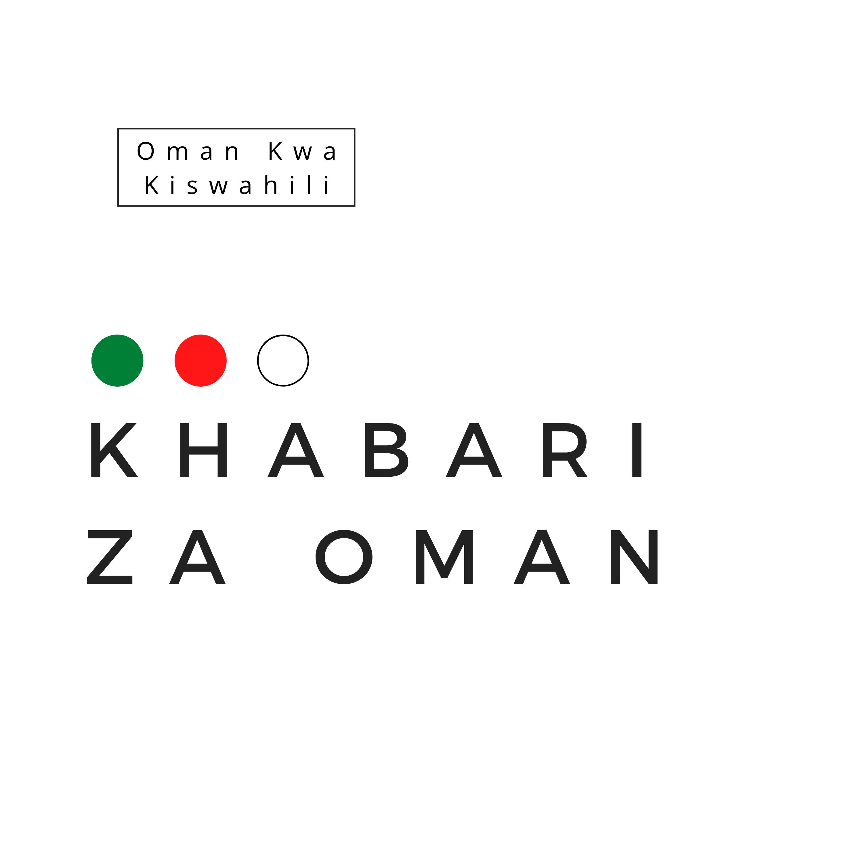 Show artwork for Khabari za Oman أخبار عُمان بالسواحيلية