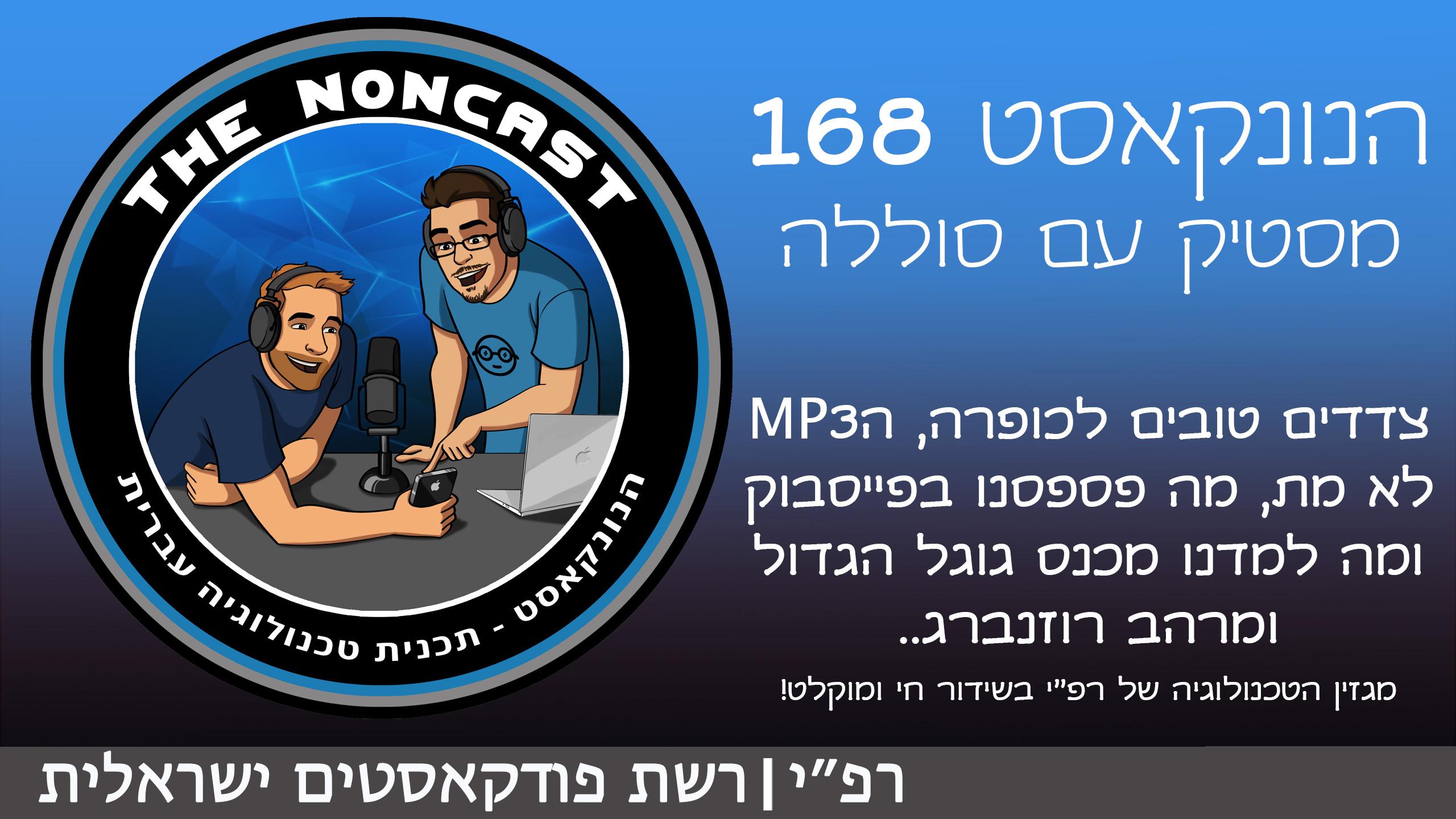 Artwork for podcast הנונקאסט