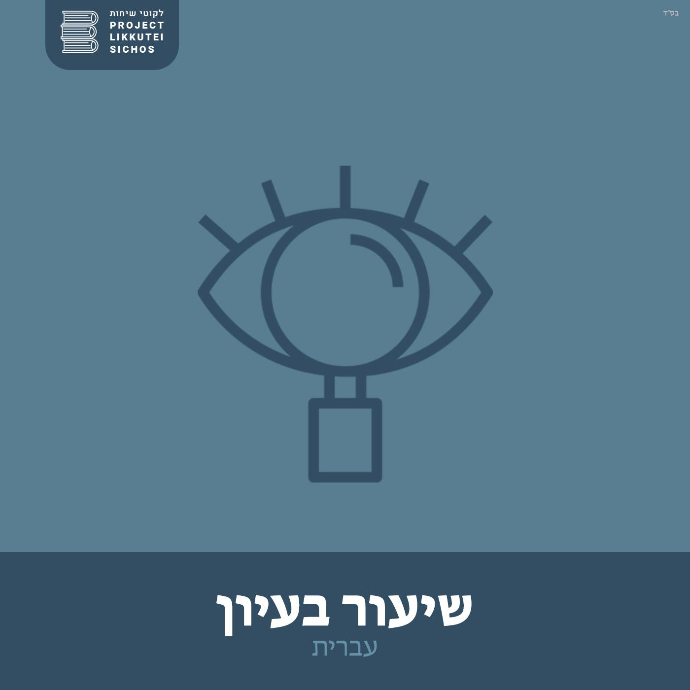 Artwork for podcast שיעור בעיון עברית