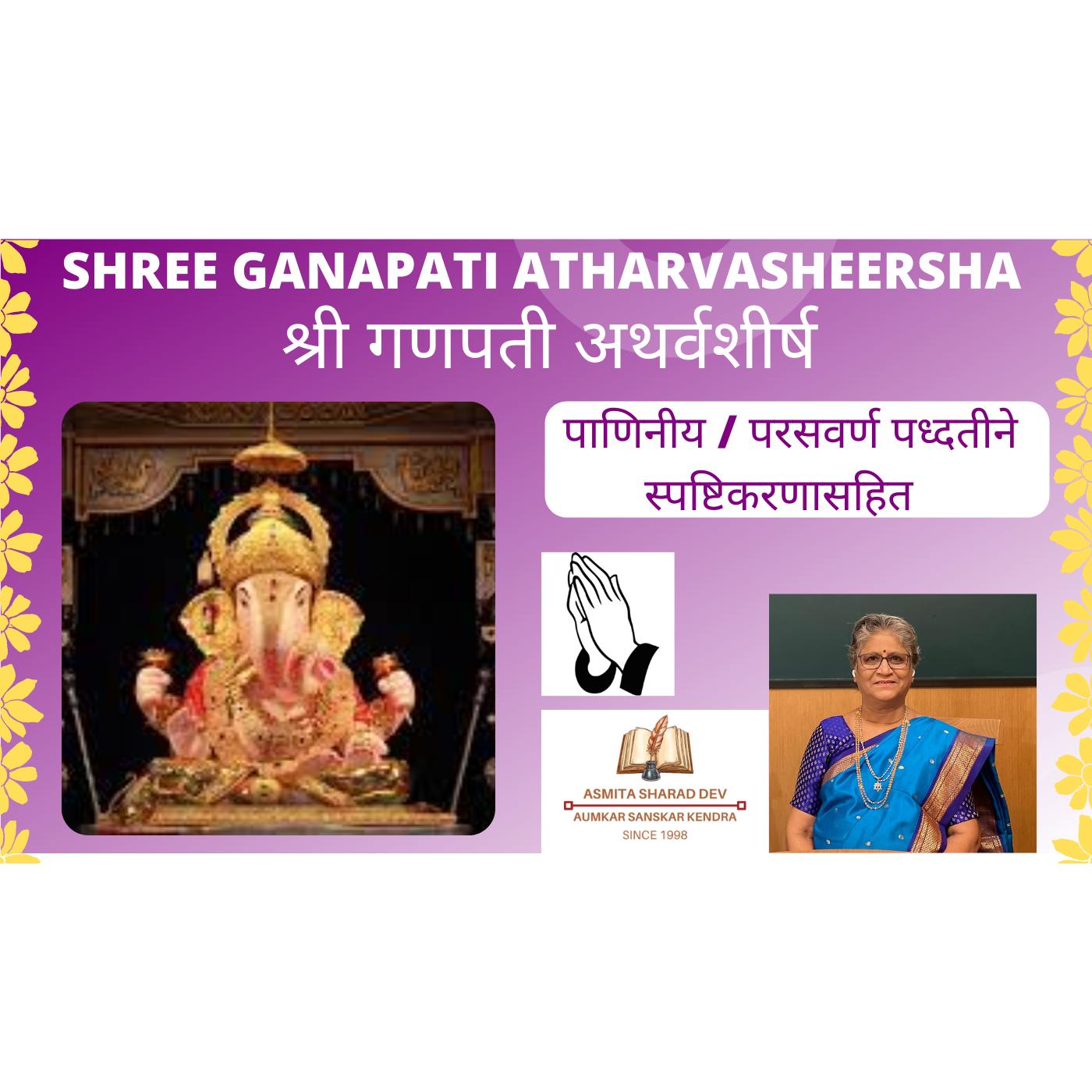 Aumkar Sanskar Kendra - Shree Ganapati Atharvasheersha - पाणिनीय / परसवर्ण पध्दती - गणपती अथर्वशीर्ष - पाणिनीय / परसवर्ण पध्दतीने स्पष्टिकरणासहित