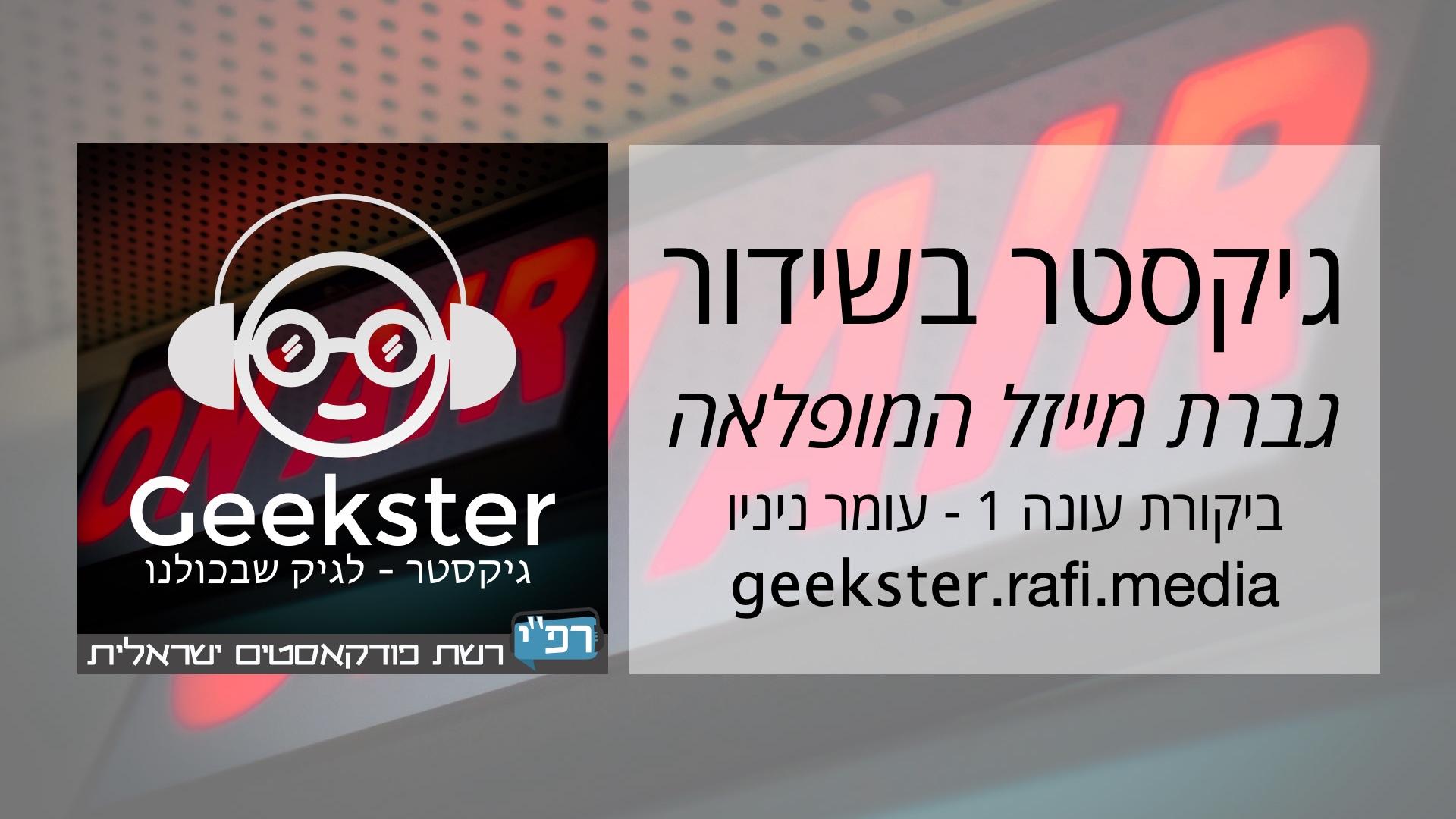Artwork for podcast גיקסטר בשידור