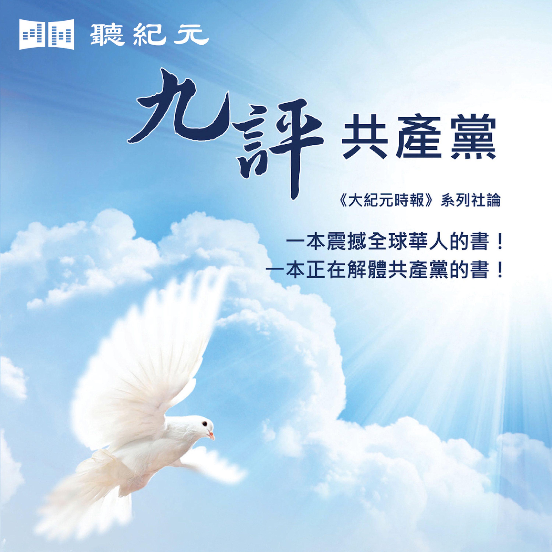 Artwork for podcast 聽紀元——九評共產黨