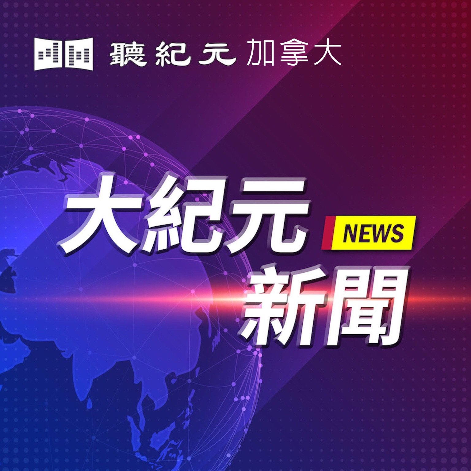 Show artwork for 加拿大新聞