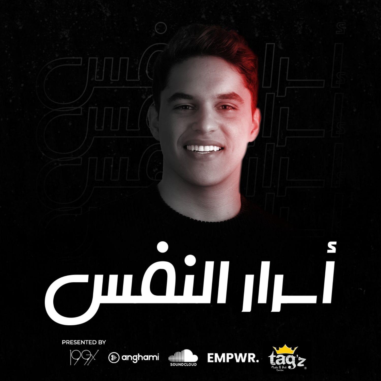 Show artwork for Asrar El Nafs