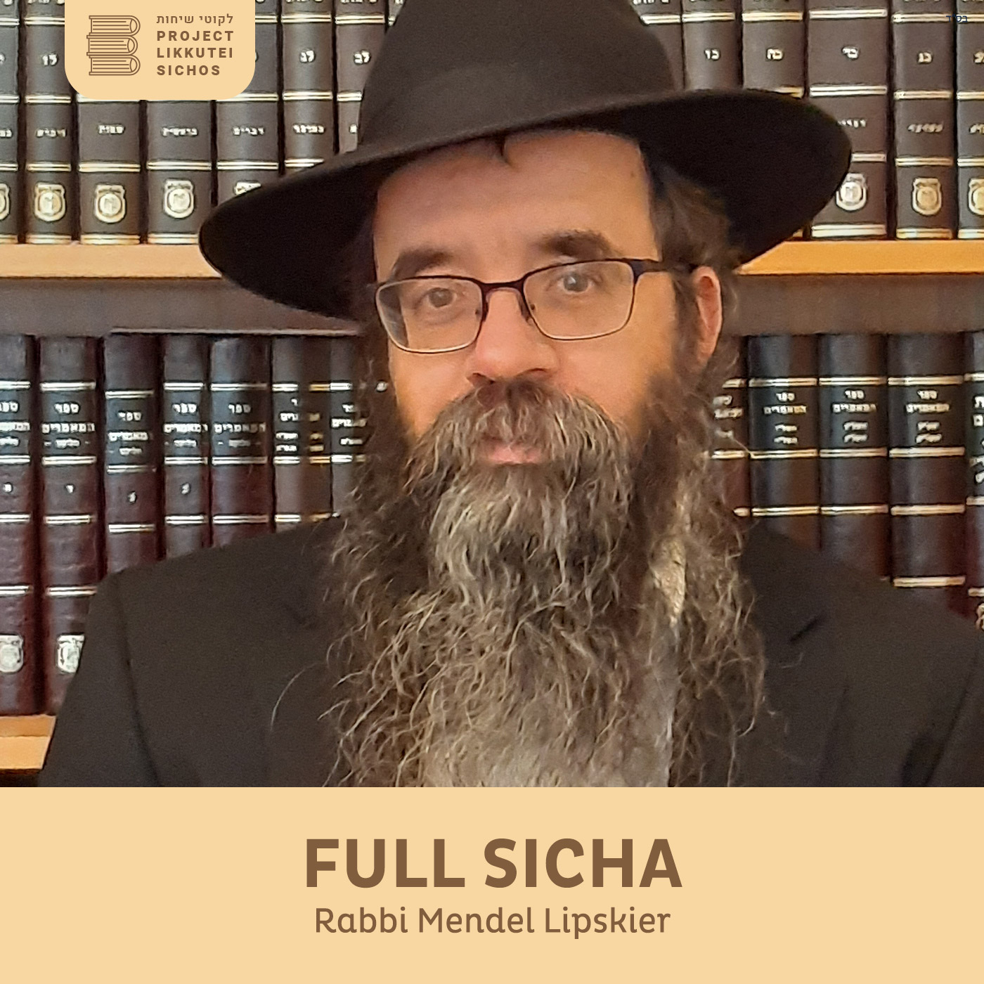 Artwork for podcast Full Sicha, Rabbi Mendel Lipskier
