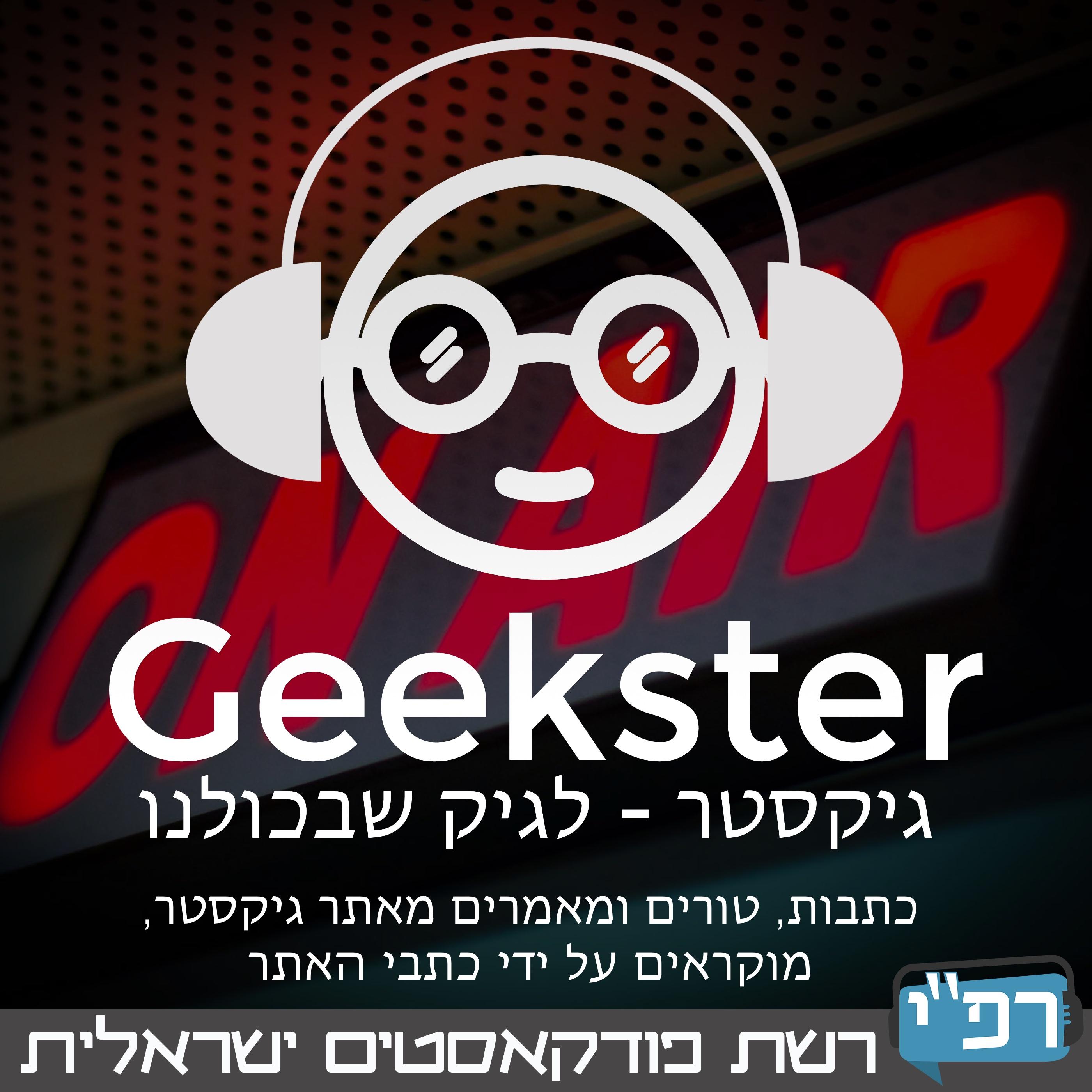 Show artwork for גיקסטר בשידור