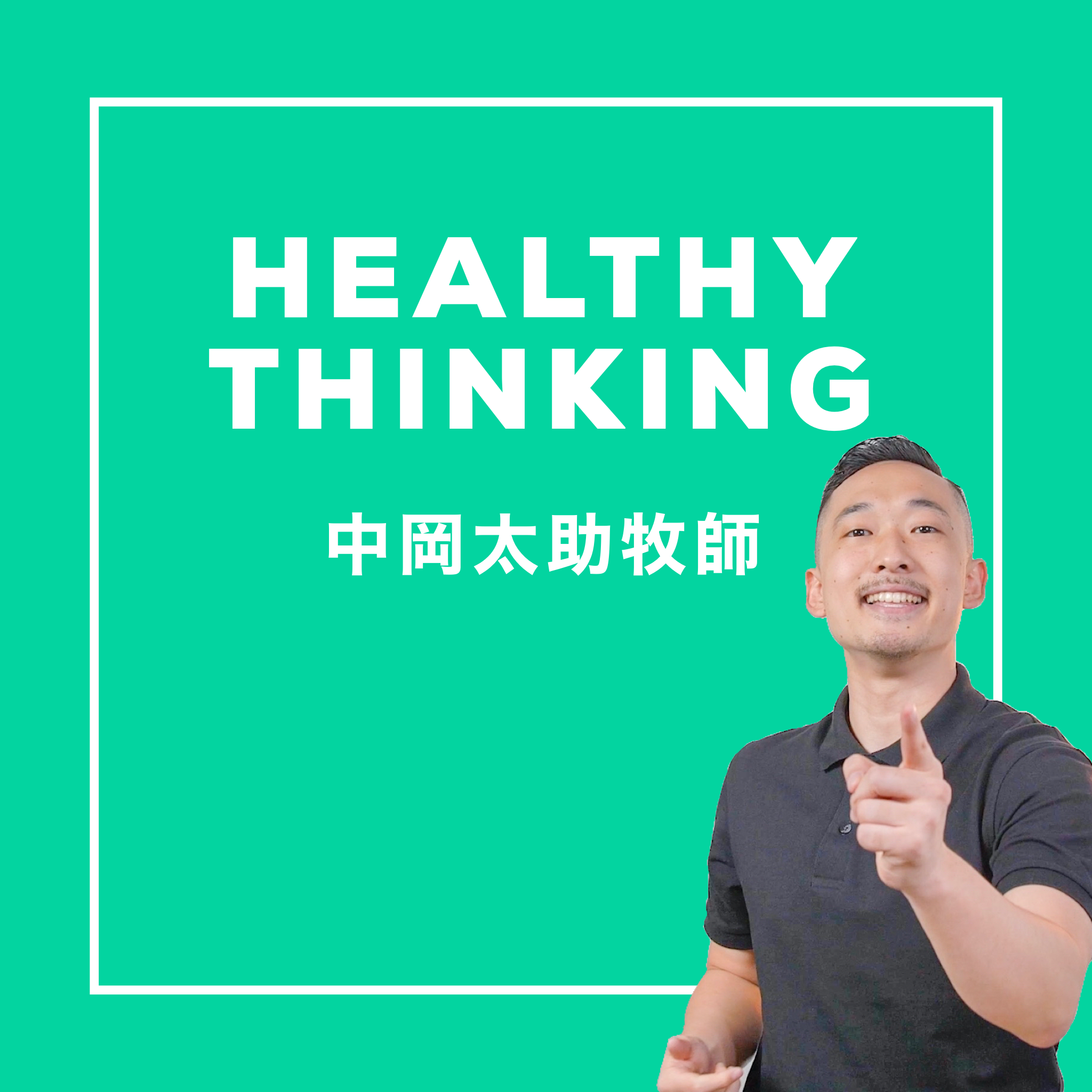 Show artwork for Healthy Thinking with Ps Tasuke Nakaoka ヘルシーシンキング with 中岡太助牧師