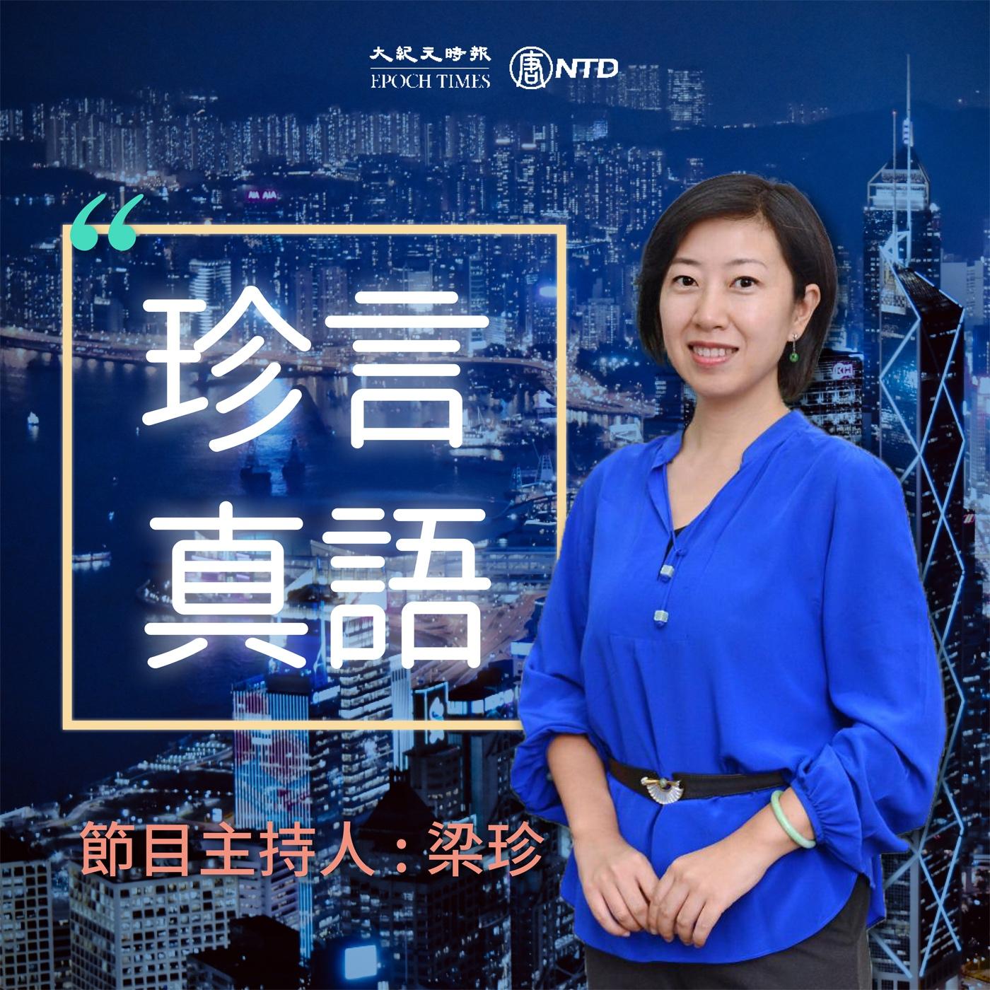 Show artwork for 珍言真語(香港)
