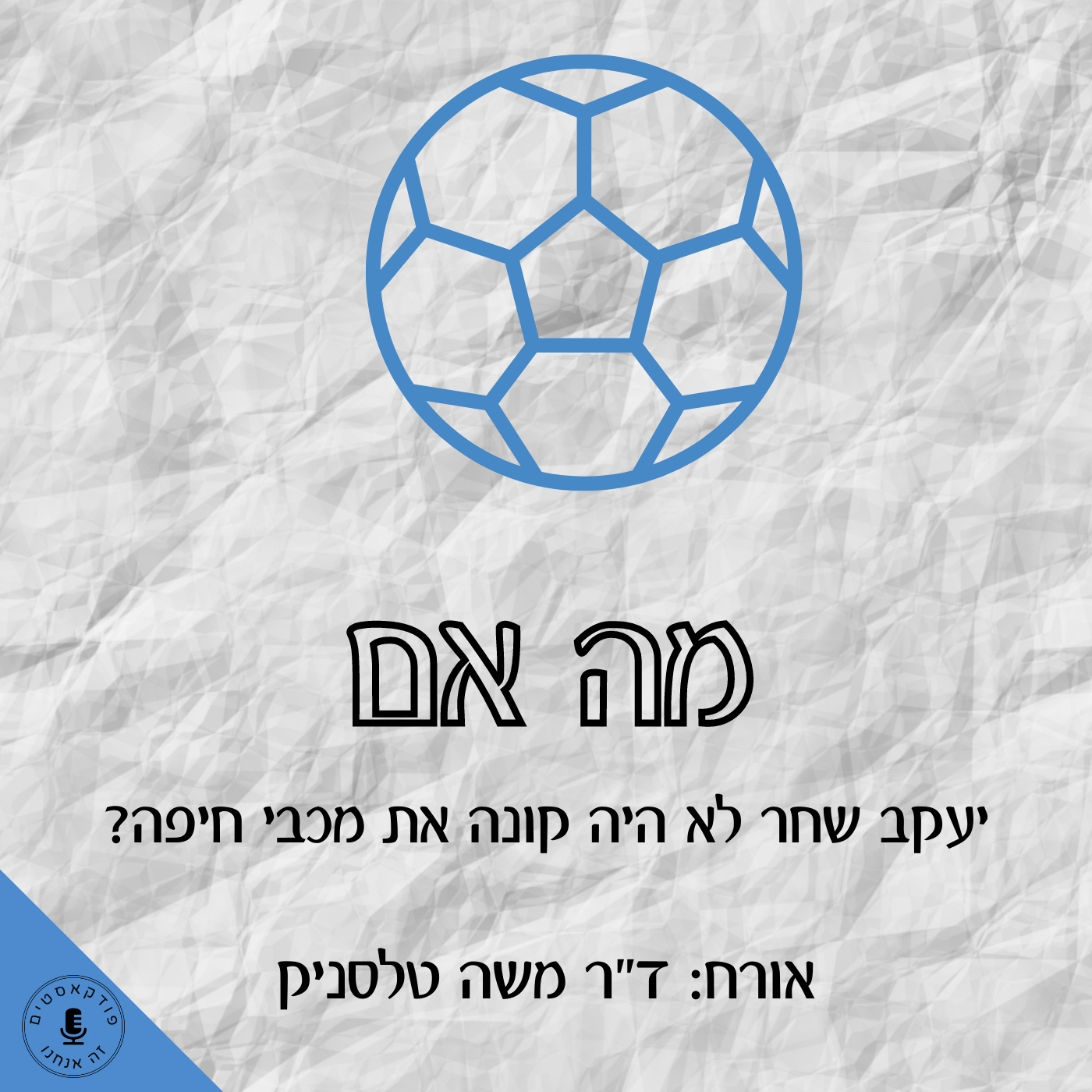 פרק 012 – מה אם יעקב שחר לא היה קונה את מכבי חיפה