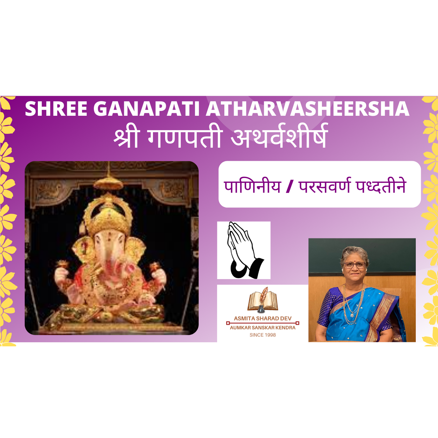 Aumkar Sanskar Kendra - Shree Ganapati Atharvasheersha - पाणिनीय / परसवर्ण पध्दती - गणपती अथर्वशीर्ष