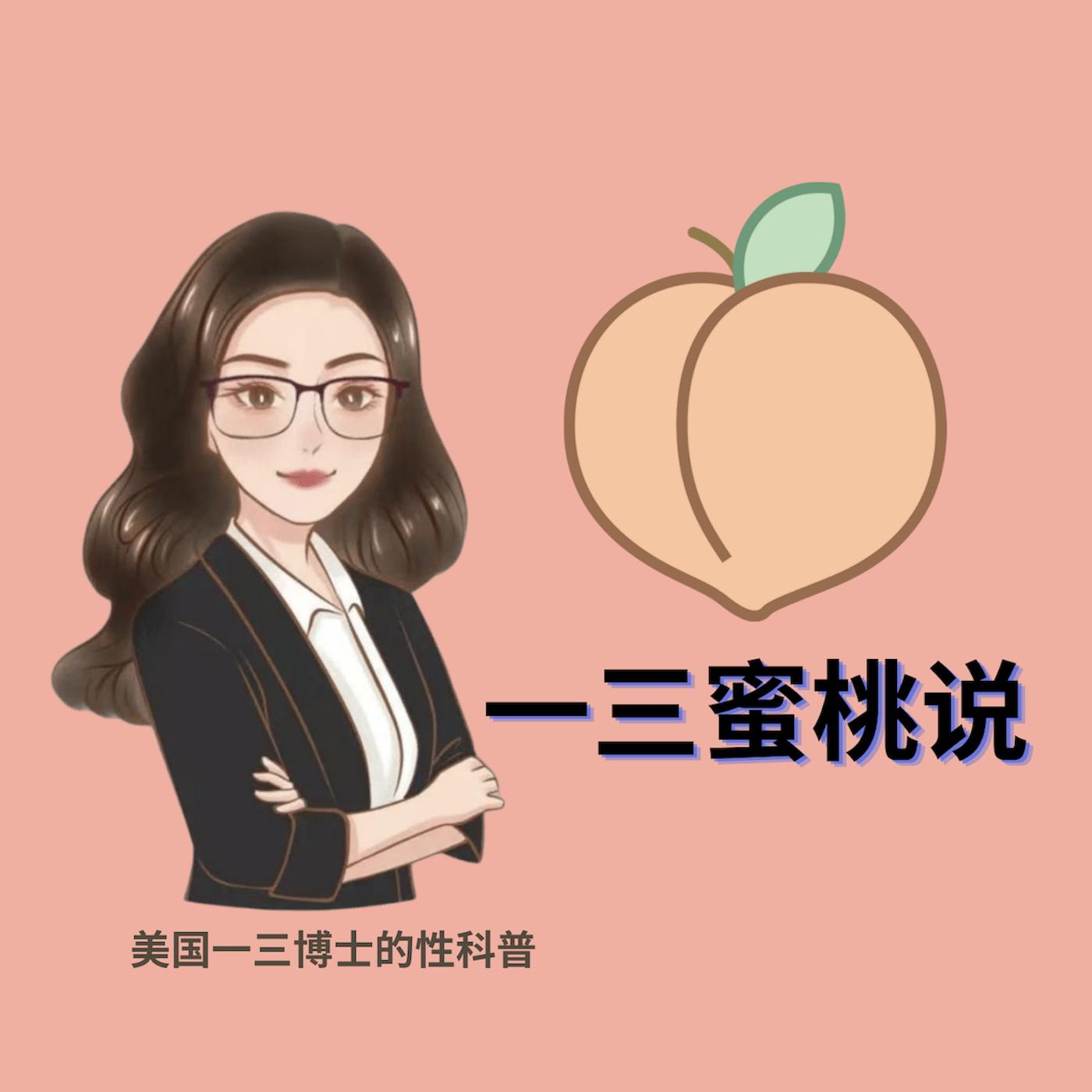 Show artwork for 一三蜜桃说